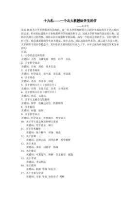 【朱青生】十九札.pdf