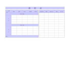 课程表紫色简易版.xls