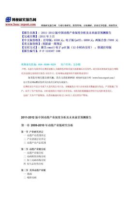 2011-2012版中国动漫产业深度分析及未来前景预测报告-目录.doc