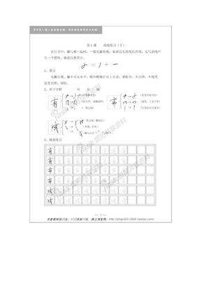李广志连笔基本训练局部.doc