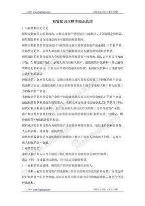 租赁知识点精华知识总结.pdf