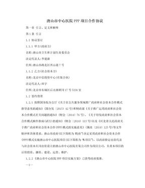 唐山市中心医院PPP项目合作协议.doc