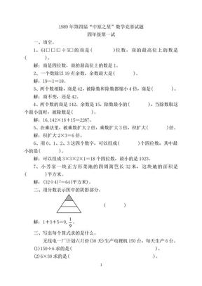 """第四届""""中原之星""""小学数学竞赛题解.doc"""