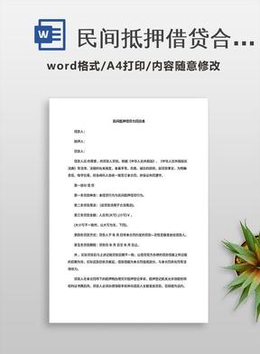 民间抵押借贷合同范本.docx