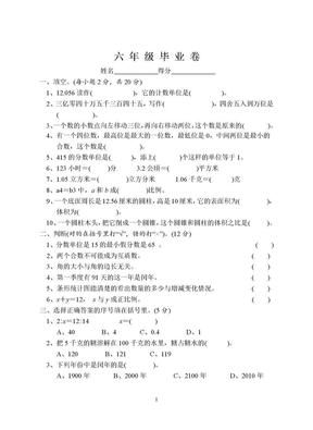 苏教国标版小学数学毕业模拟试卷6.doc