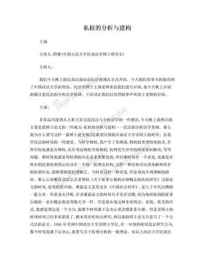 私权的分析与建构(王  涌).doc