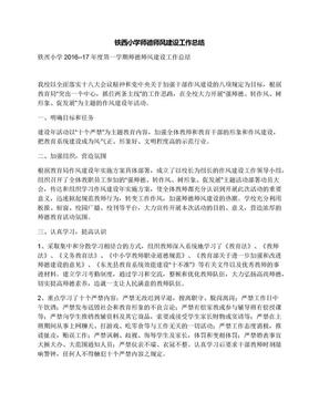 铁西小学师德师风建设工作总结.docx