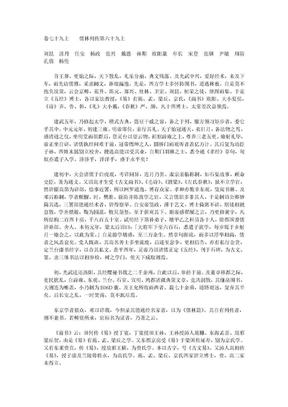 后汉书 儒林传.doc