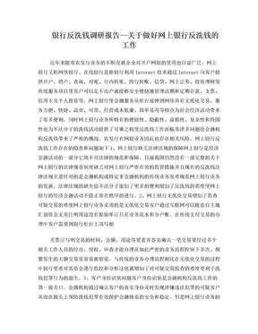 银行反洗钱调研报告—关于做好网上银行反洗钱的工作.doc