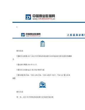 2017-2022年中国电热电容器行业市场需求分析及投资预测报告.doc