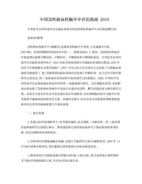 中国急性缺血性脑卒中诊治指南_2010.doc