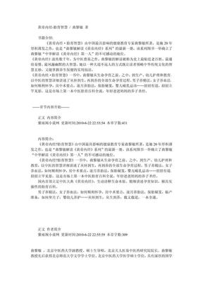 黄帝内经-胎育智慧__曲黎敏_著.pdf