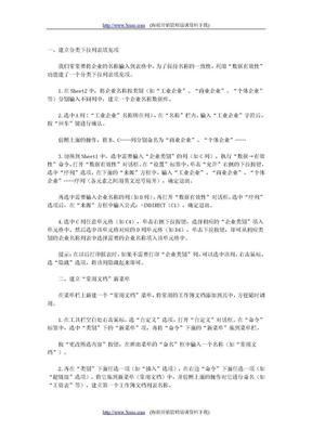 Excel鲜为人知的35招秘技(一).doc