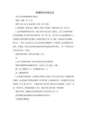 师德师风考核记录.doc