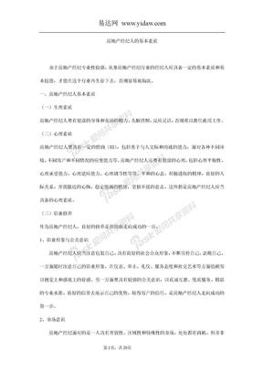 房地产经纪人基本素质(20页).doc