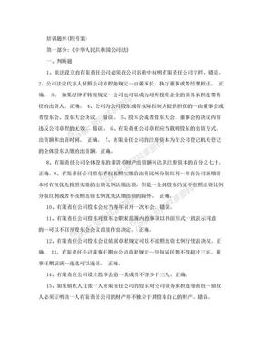 董秘资格考试题库及答案.doc