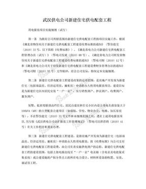 武汉供电公司新建住宅供电配套工程用电报装项目实施细则(定稿).doc