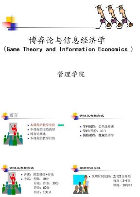 《博弈论与信息经济学》.ppt