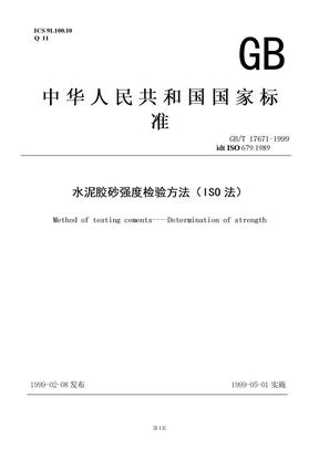 水泥胶砂强度检验方法GB_T17671-1999.doc