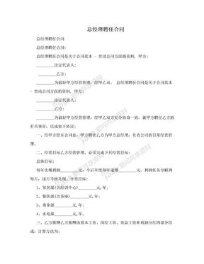 总经理聘任合同.doc