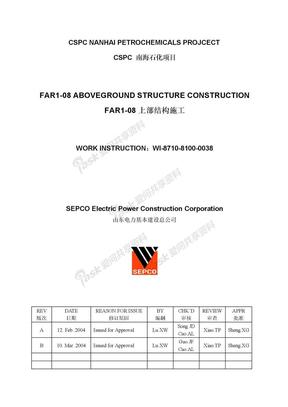 WI-8710-8100-0038 Rev.B   FAR 1-08上部结构施工.doc