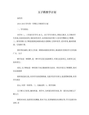 五子棋教学计划.doc