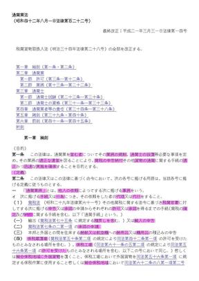 通関業法20110909.pdf