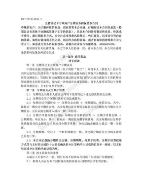 ABC(2014)4036-2++金穗贷记卡专项商户分期业务担保借款合同.doc