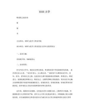 大学生敬老院献爱心活动策划方案.doc