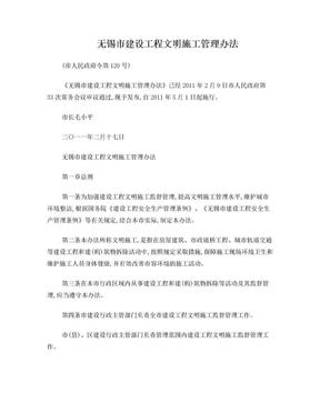 无锡市建设工程文明施工管理办法   (市人民政府令第120号).doc
