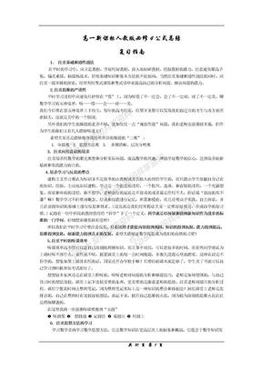 高中数学人教版必修四复习提纲.doc