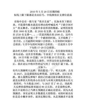 五域论湛纪实.doc