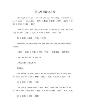 五年级语文上册第二单元词语盘点带拼音.doc