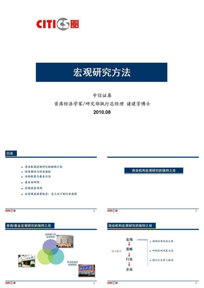 中信证券首席经济学家楚建芳《宏观研究方法》.ppt