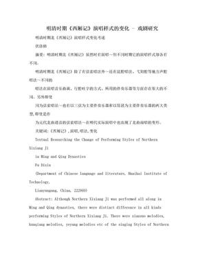 明清时期《西厢记》演唱样式的变化 - 戏剧研究.doc