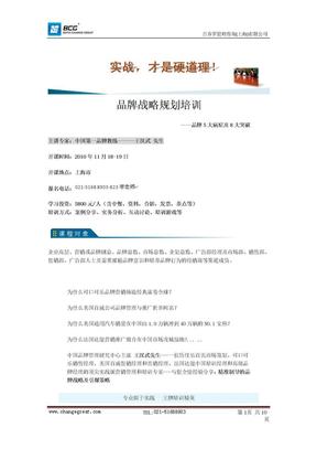 品牌战略规划培训.doc