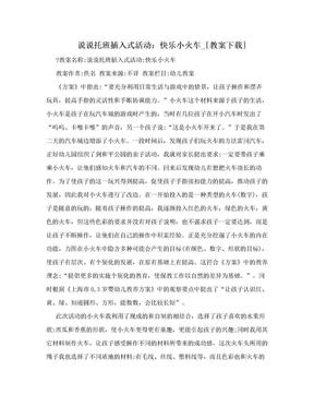 说说托班插入式活动:快乐小火车_[教案下载].doc