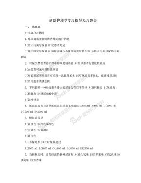 基础护理学学习指导及习题集.doc