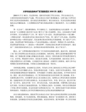 大学毕业生自来水厂实习报告范文3000字(优秀).docx