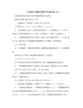 六年级下册数学期中考试试卷.doc.doc