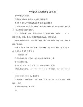 小学跨越式跳高教案2[试题].doc