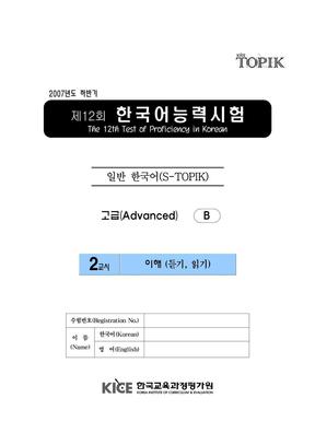 第12届韩国语能力考试topik真题高级2卷B型.pdf