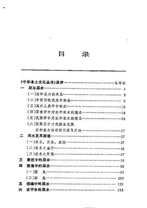 【中华本土文化丛书】张紫晨著:中国巫术.pdf