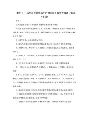 附件1 - 杭州市普通住宅小区物业服务收费等级评分标准(甲级).doc