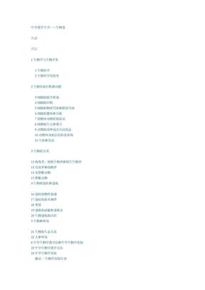 中学教学全书——生物卷.doc