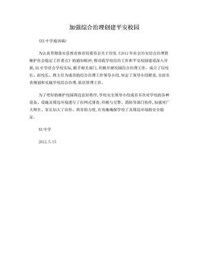 加强综合治理 创建平安校园 通讯稿文档.doc