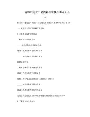 青海省建筑工程资料管理软件表格大全.doc