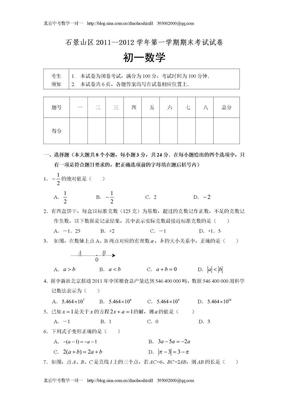 北京石景山区2011-2012学年度初一数学上册期末试题及答案.doc