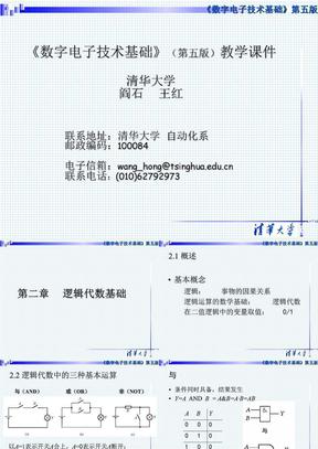 第二章_清华数字电子技术第五版阎石课件.ppt