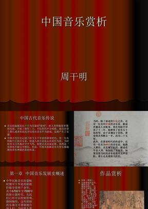 中国音乐赏析.ppt